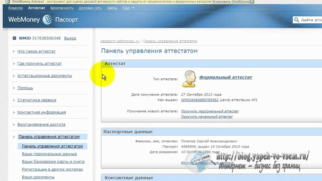 Регистрация кошелька webmoney на форекс пфг-форекс