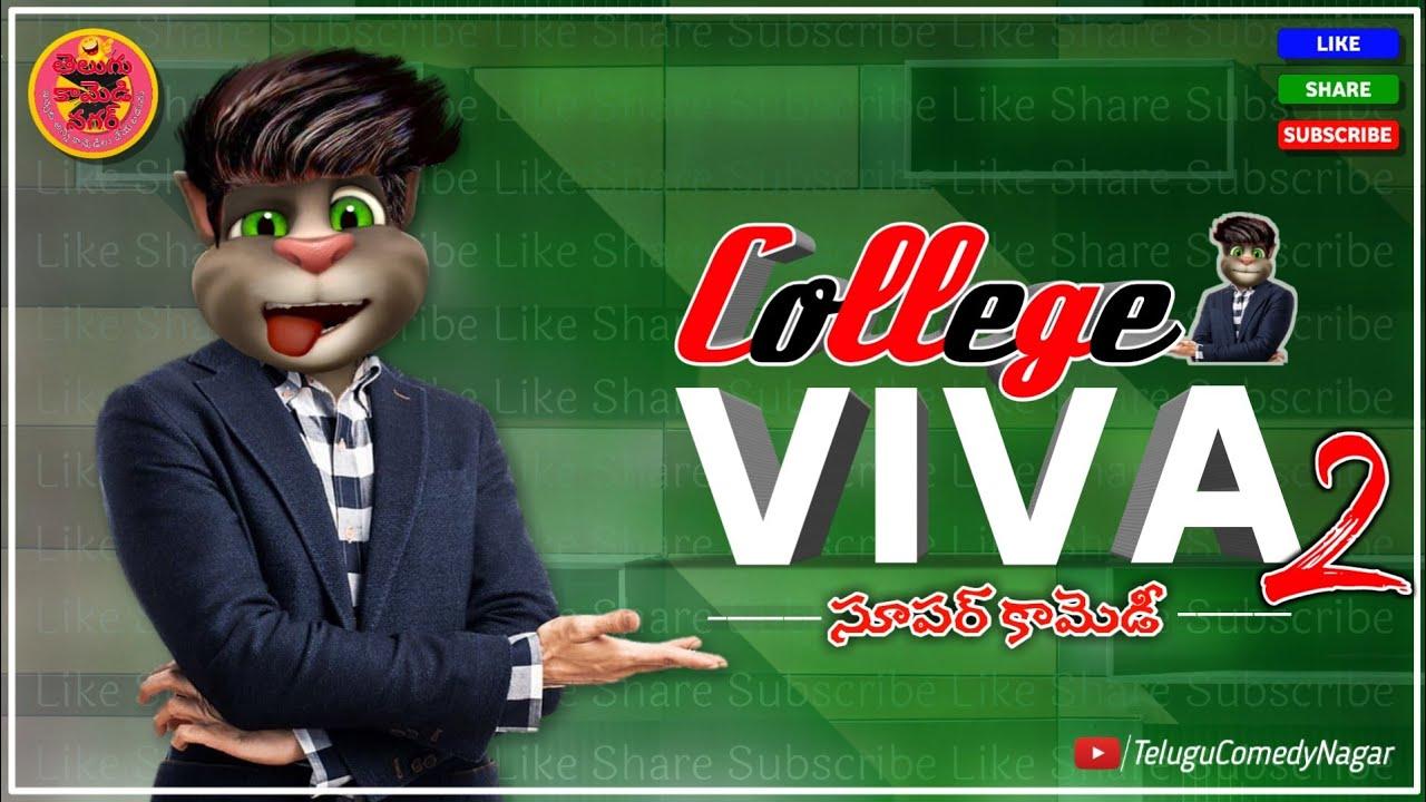 College ViVA 2 | Types of students during ViVA | Telugu Comedy Nagar