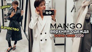 ШОПИНГ ВЛОГ | куртки и пальто на осень - зиму 2020 в MANGO | тренды осени 2020 | верхняя одежда
