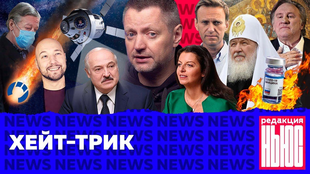 Редакция. News: от 13.09.2020 интервью Лукашенко, «шутки» Comment Out, пикет третьеклассников