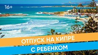 Отдых на Кипре с детьми Какой курорт выбрать 16