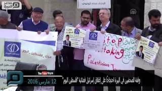 مصر العربية | وقفة للصحفيين في البيرة احتجاجًا على إغلاق إسرائيل فضائية