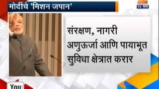 What Is Prime Minister Narendra Modi Mission Japan