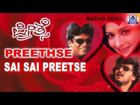"Preethse - ""Sai Sai Preethsai"" Audio Song | Shivarajkumar,Upendra,Sonali Bendre | Akash Audio"