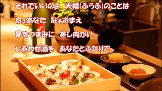 しあわせ酒/中村仁美 カラオケカバー(+2)