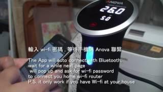 Anova wi-fi setting 慢煮捧與手機 wi-fi 連接