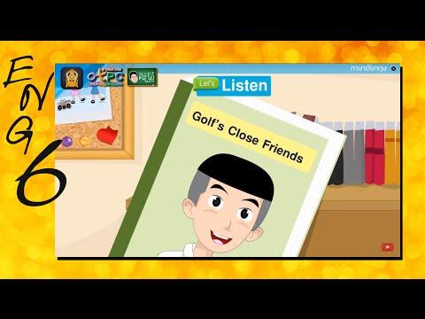 My friend (เพื่อนๆ ของฉัน) - สื่อการสอน ภาษาอังกฤษ ป.6