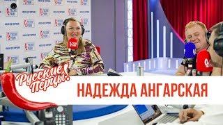 Надежда Ангарская в Утреннем шоу «Русские Перцы» / «Comedy Woman», духовой оркестр и прогноз погоды