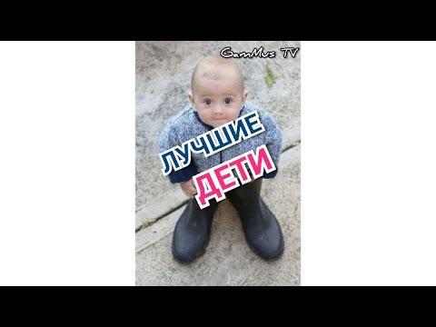 ПРИКОЛЫ |Самые ЛУЧШИЕ ПРИКОЛЫ с детьми| СМЕШНЫЕ ДЕТИ!! | Только смешные видео
