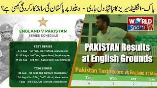 Pakistan vs England 2020 new schedule announced | Pakistan match results at English grounds