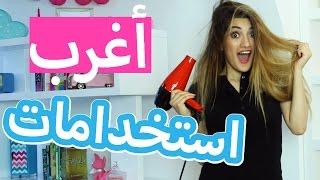 أغرب استخدامات للسشوار | Weirdest Hair Dryer Uses