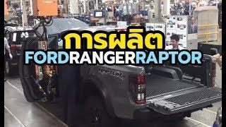 ชมการผลิต-2018-ford-ranger-raptor-production-ก่อนส่งมอบทั่วประเทศสิงหาคมนี้