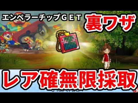 裏ワザでエンペラーチップゲット!!だるまっ塔でレアなアイテムを無限に採取する!!これが究極の無限採取【妖怪ウォッチ3 スシ・テンプラ】#58  Yo-Kai Watch 3