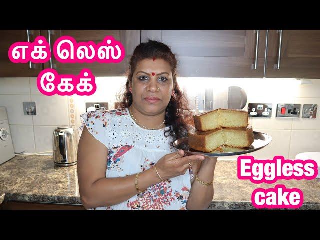 எப்படி எக் லெஸ் கேக் செய்வது. How to make an amazing eggless cake