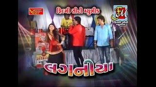 Lilo Mandavo Radhiyado - Gujarati Lagna Geet Song   Nitin Barot   Laganiya   Live VIDEO 2016