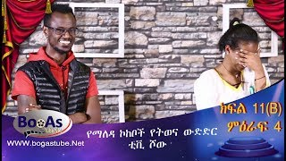 Ethiopia Yemaleda Kokeboch Acting TV Show Season 4 Ep 11B የማለዳ ኮከቦች ምዕራፍ 4 ክፍል 11B