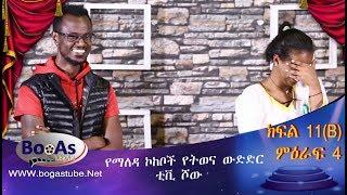 Yemaleda Kokeboch Season 4 - Monologue exam (part 11B)