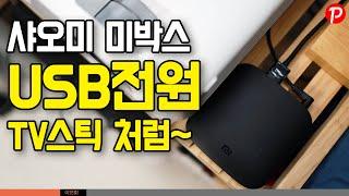 샤오미 미박스 USB 전원 케이블, 전원 어댑터 NO …