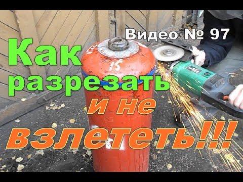 Как безопасно разрезать газовый баллон болгаркой видео