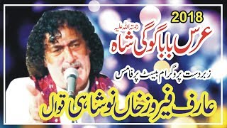 Aessa karam Dekha Nahi  Arif Feroz Khan Naushahi Qawwal 2018 The Beast Mehfil E Sama 2018