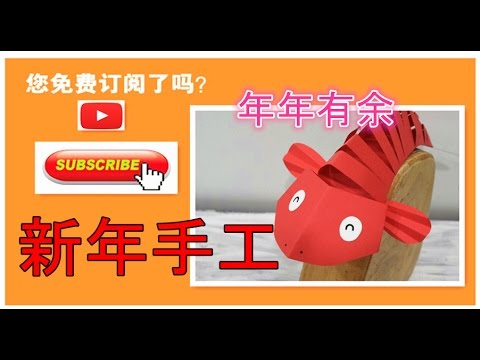 Chinese new year craft youtube for Iowa largest craft show