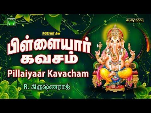Pillaiyaar Kavacham | பிள்ளையார் கவசம் | Vinayagar Songs