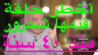 محمد شحرور ٢٠١٨ اخطر حلقة قدمها الدكتور منذ اربعين عام لدراسته للقرآن الحكيم - ستشعر بالراحة النفسية