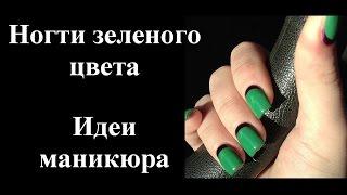 Зеленые ногти. Модный зеленый маникюр 2015 фото идеи