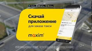 """Скачай приложение """"Максим: заказ такси"""""""