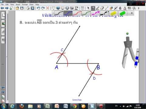 20. การแบ่งส่วนของเส้นตรง ออกเป็น 3 ส่วน เท่าๆ กัน