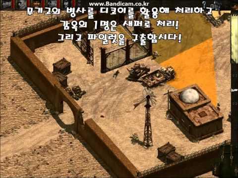 코만도스 - 사선에서 (Commandos : Behind Enemy Lines, BEL) Mission 10 - Operation Icarus [New Version]