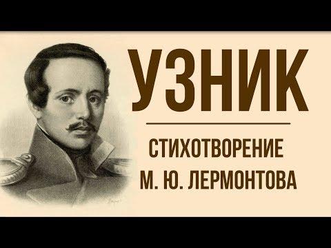 «Узник» М. Лермонтов. Анализ стихотворения