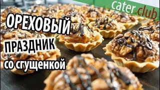 Ореховый праздник. Простой и недорогой рецепт со сгущенкой.