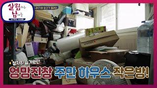 판도라(?)의 창고?! 끝이 없는 사은품 행렬★ [살림하는 남자들/House Husband 2] | KBS …