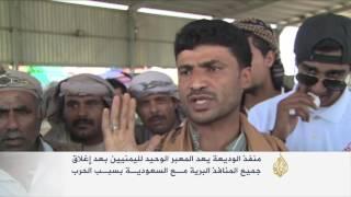 تفويج حجاج اليمن عبر منفذ الوديعة البري مع السعودية