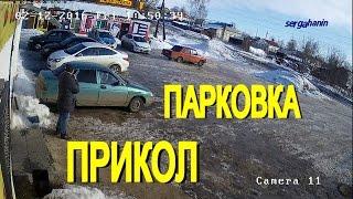 САМЫЙ ЛУЧШИЙ ПРИКОЛ.ПАРКОВКА ВАЗ 2107