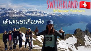 Vlog | Brienzer Rothorn, Switzerland ถึงทางจะปิดแต่เราก็ปีนไป ทรหดอดทนขึ้นยอดเบรียนเซอร์ โรธอร์น