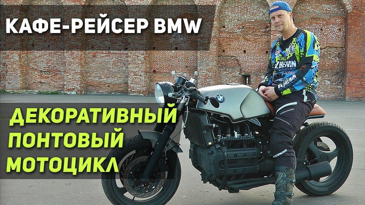 КАФЕ-РЕЙСЕР BMW K1100RS - ПОЧЕМУ НЕ СТОИТ ПОКУПАТЬ CAFE RACER? Обзор мотоцикла, впечатления.