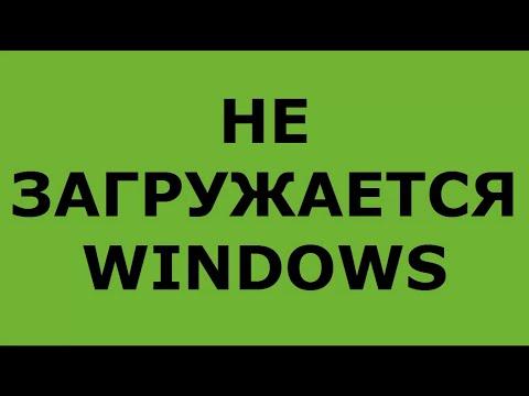 НЕ ЗАГРУЖАЕТСЯ WINDOWS НЕ ЗАПУСКАЕТСЯ WINDOWS