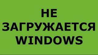 НЕ ЗАГРУЖАЕТСЯ WINDOWS НЕ ЗАПУСКАЕТСЯ WINDOWS(НЕ ЗАГРУЖАЕТСЯ WINDOWS. НЕ ЗАПУСКАЕТСЯ WINDOWS. WINDOWS НЕ СТАРТУЕТ. ТЭГИ: Microsoft Windows (Operating System),Software (Industry) ..., 2014-12-09T18:59:00.000Z)