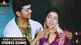 Mass Raja Telugu Movie Songs | Arey Cheppedi Full Video Song | Vijay, Asin | Sri Balaji Video