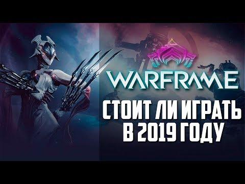 Стоит ли играть в Варфрейм в 2019 году 🔥 Обзор Warframe, отзывы thumbnail