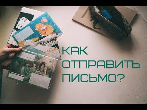 Оформление и отправка писем ♥