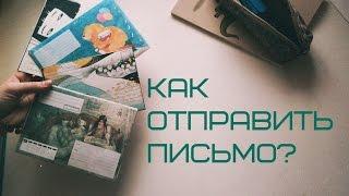 Оформление и отправка писем ♥(ГРУППА - http://vk.com/anycap My site - http://annasmirnova222.wix.com VK - http://vk.com/id242230116 Instagram - http://instagram.com/skyany Ask ..., 2015-10-24T17:37:49.000Z)