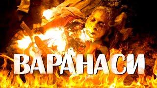 Адская Индия. Город мертвых Варанаси. Сжигание трупов на реке Ганг