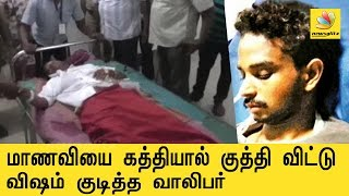 Inspector's 23-year-old daughter stabbed several times | Trichy Crime