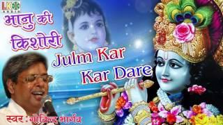 Julm Kar Kar Dare #जुल्म  कर  कर  डारे #New Krishna Song #Govind Bhargav #Devotional Song