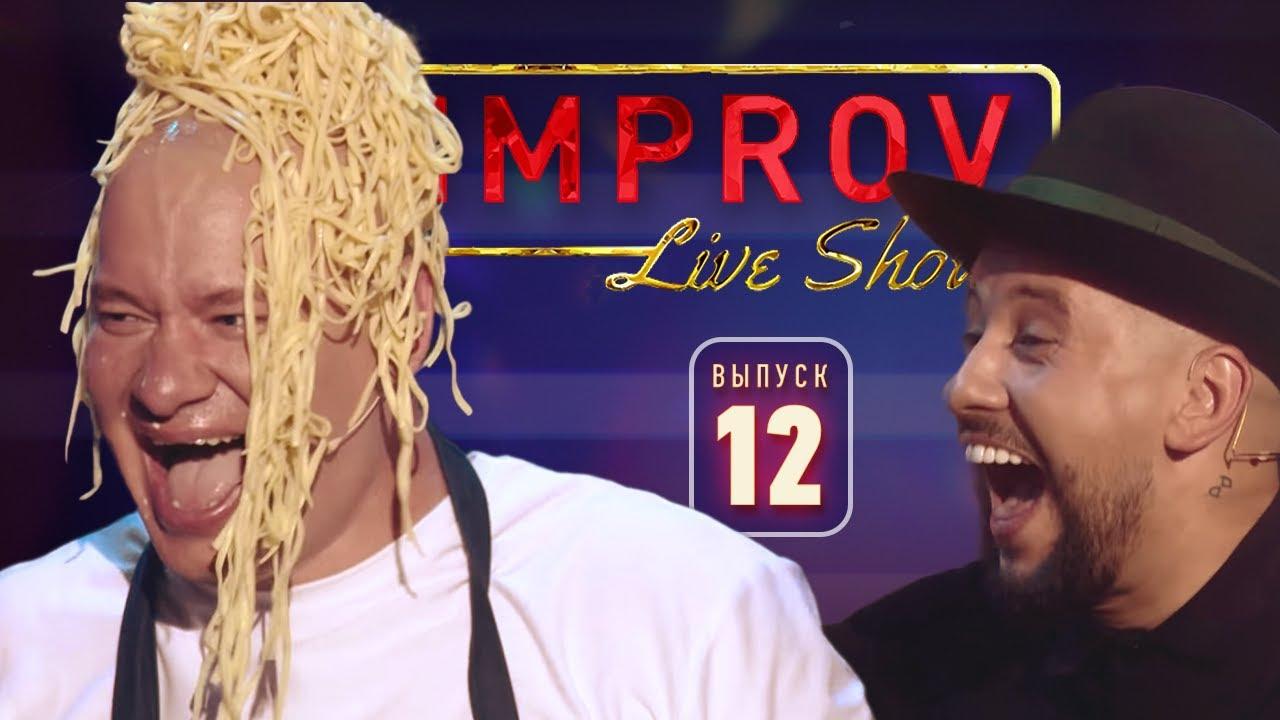 Полный выпуск Improv Live Show от 16.10.2019