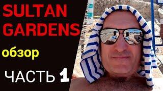 Sultan Gardens 5 Обзор 2021