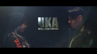 Uka - Araas min tevreech (Official Music Video)